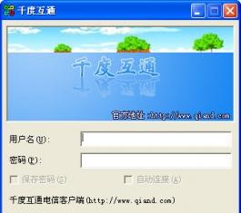 千渡南北互通软件 0718正式版