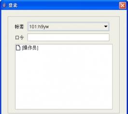 汇久免费财务软件 V7.0 简体中文绿色免费版