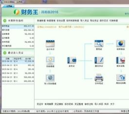 财务王简易版 V2.3 正式版