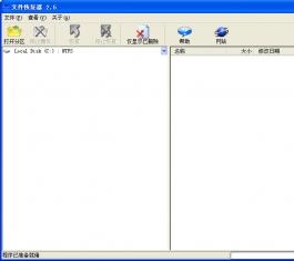 文件恢复器_恢复任何被删除文件工具下载