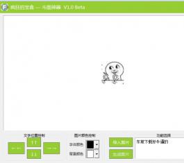 疯狂的宝盒斗图神器 V1.0 绿色版