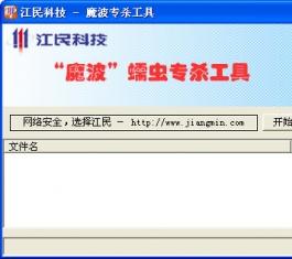 """江民""""魔鬼波""""专杀工具下载_江民""""魔鬼波""""专杀工具绿色特别版V1.0下载"""