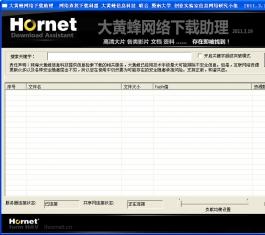 大黄蜂网络下载助理 V1.1 绿色免费版