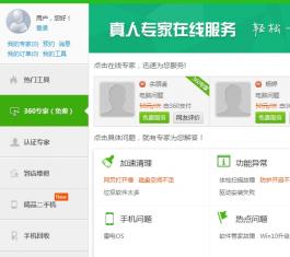 360人工服务下载_360人工服务官方版V10.4.1下载