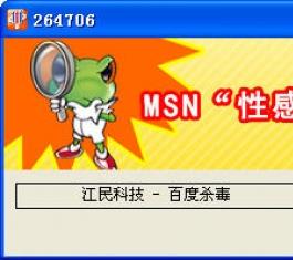 江民MSN性感相册蠕虫专杀工具 V1.0 最新版