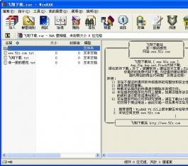 WinRAR V4.20 Final 64Bit 官方繁体中文安装版