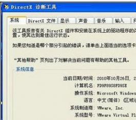 VMware虚拟机配置信息修改工具vm tweaker V0.11 绿色版