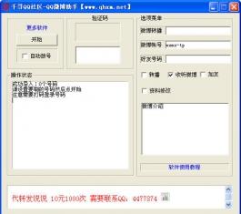 QQ微博助手 V1.0 简体中文绿色免费版