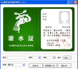 搞笑证件制作软件去广告 V3.0 简体中文绿色免费版