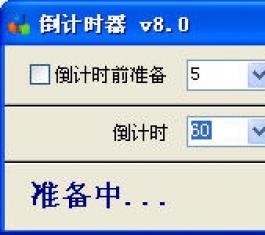 倒计时器(全屏计时显示) V8.00绿色免费版