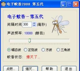 电子蚊香 V2008 第五代 简体中文绿色免费版