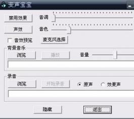 变声宝宝 简体中文官方安装版