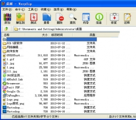 微压VeryZip V1.0.1.7 官方版