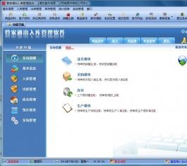 管家通出入库管理软件 V12.0 官方版
