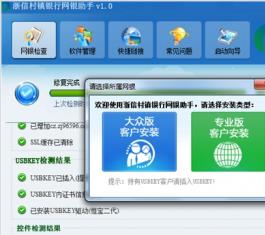 浙信村镇银行网银助手 V1.0.0.1 官方版
