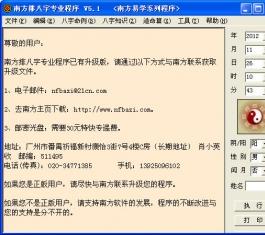 南方排八字专业程序_南方排八字专业工具V5.1下载