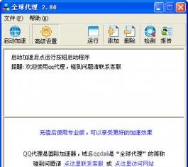 qq加速器 V2.86 免费版