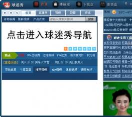 球迷秀 V2.1.0 简体中文官方安装版