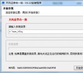 天风证券通达信客户端 V6.15 官方版