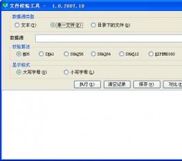 文件校验工具(支持MD5/SHA1等) v1.0中文绿色版