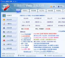 Vista优化大师官方下载_Vista优化大师最新免费版V3.81下载