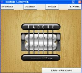 吉他调音器 V8.6 简体中文版