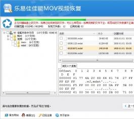 MOV视频恢复软件_乐易佳佳能MOV视频恢复软件V5.1.2官方免费下载