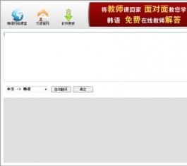 万能韩语翻译器 V2.0 律师版