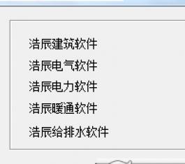 浩辰CAD电气2014注册机