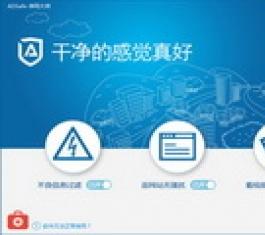 ADsafe净网大师 V4.0.317.9900 正式版