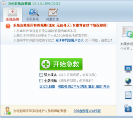 360系统急救箱 V5.1.64.1146 绿色免费版