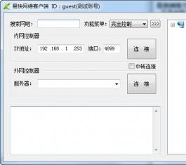 易快网维维护客户端_企业远程管理维护软件V2.9.2.0下载