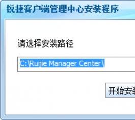 锐捷认证客户端 V4.99 破解版