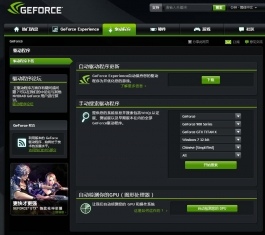 nVidia显卡驱动 For Vista(Nvidia ForceWare 97.46 WHQL) 多国语言认证版
