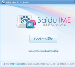 百度日语输入法 V3.6.1.2 安装版