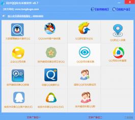 同步QQ综合采集软件 V8.7 官方版