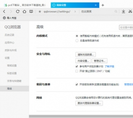 qq浏览器 V9.3.2.6421 官方版
