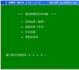 局域网一键共享 V14.3 绿色免费版