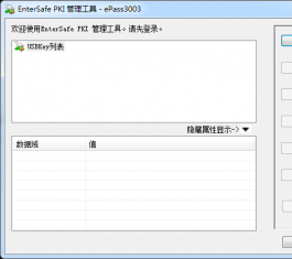 epass3003管理工具 V1.0.9.824 官方版
