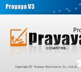 迅影v3虚拟系统 V1.2.132.32768 官方免费版