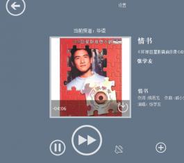 几米听电台版 V5.1.4.259 官方最新版