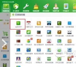 360连我WiFi V7.4 单文件版