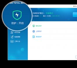 360 Total Security V8.2.0.1066 国际版