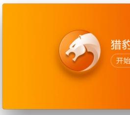 猎豹安全浏览器 V5.9.110.11086 官方版