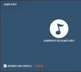 虾米音乐pc版 V2.0.2.1618 官方版