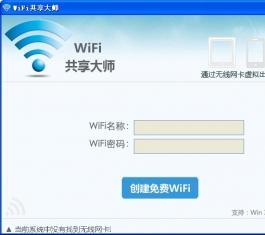 wifi共享大师 V2.2.3.9 官方版