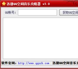 迅捷QQ空间音乐克隆器 V3.0 官方版