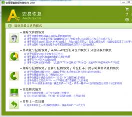 安易硬盘数据恢复软件 V8.5.5.0 官方版
