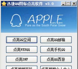 迅捷QQ图标点亮软件免费版下载_迅捷QQ图标点亮软件V3.0下载