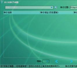 米v米种子神器 V2.42 官方版